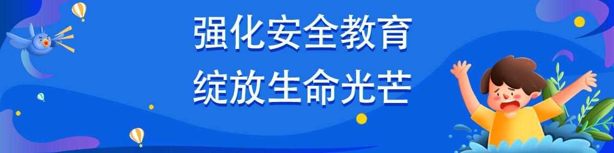 阳新县防溺水安全教育主题活动-移动端